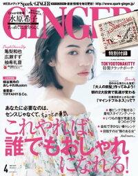 GINGER[ジンジャー] 2017年4月号【電子書籍】[ 幻冬舎 ]