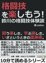 格闘技を楽しもう!鈴川の格闘技体験談。闘う楽しさ。学ぶ楽しさ。いざというときの護身術。【電子書籍】[