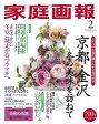 家庭画報 2016年02月号【電子書籍】