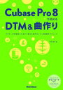 Cubase Pro 8で始めるDTM&曲作りビギナーが中級者になるまで使える操作ガイド+楽曲制作テ
