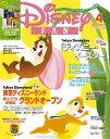 ディズニーファン 2020年 4月号【電子書籍】