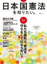 日本国憲法を知りたい。【電子書籍】