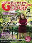 G-DIARY 2016ǯ 5���