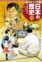 学習まんが 日本の歴史 19 高度成長の時代【電子書籍】[ ...