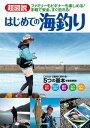 超図説 はじめての海釣り【電子書籍】