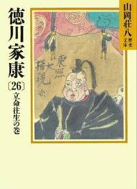 徳川家康(26)立命往生の巻