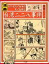 漫画 台湾二二八事件【電子書籍】[ 阮美[女朱] ]