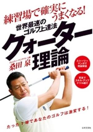 練習場で確実にうまくなる! 世界最速のゴルフ上達法 クォーター理論【電子書籍】[ 桑田泉 ]