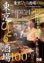 東京ひとり酒場100【電子書籍】[ ぴあレジャーMOOKS編集部 ]