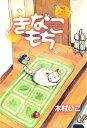 きなこもち〜5人家族と猫ひとり〜...