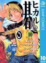 ヒカルの碁 10【電子書籍】[ ほったゆみ ]