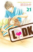 L・DK21巻