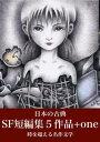 日本の古典SF短編集5作品+one【電子書籍】[ (編)NIPPON no Classical Li