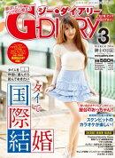 G-DIARY 2016ǯ 3���