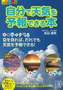楽天楽天Kobo電子書籍ストア自分で天気を予報できる本【電子書籍】[ 武田 康男 ]