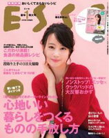 ESSE2016年1月臨時増刊号2016年1月臨時増刊号