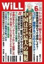 月刊WiLL 2020年 6月号【電子書籍】[ ワック ]