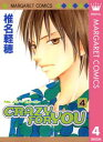 CRAZY FOR YOU 4【電子書籍】[ 椎名軽穂 ]