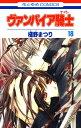 ヴァンパイア騎士(ナイト) 18【電子書籍】[ 樋野まつり ]