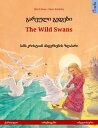 ??????? ?????? ? The Wild Swans (??????? ? ?????????) ????????? ???????? ????? ???? ???????? ????【電子書籍】