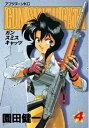 GUN SMITH CATS(4)【電子書籍】[ 園田健一 ]