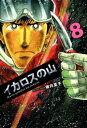 イカロスの山 8巻【電子書籍】 塀内夏子
