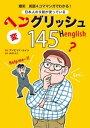 爆笑 英語4コママンガでわかる! 日本人の9割が使っているヘングリッシュ145【電子書籍】[ デイビ