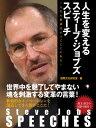 Steve Jobs SPEECHES 人生を変えるスティーブ・ジョブズ スピーチ ?人生の教訓はす