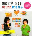 5回で折れる! 折り紙おもちゃ【...
