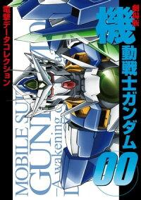 電撃データコレクション劇場版機動戦士ガンダム00