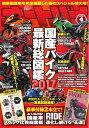 オートバイ 2017年4月号【電子書籍】