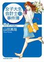 女子大生会計士の事件簿 DX.6 ラストダンスは私に【電子書籍】[ 山田 真哉 ]