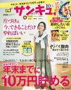 サンキュ!2020年10月号【電子書籍】[ サンキュ!編集部 ]