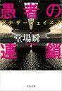 愚者の連鎖 アナザーフェイス7【電子書籍】[ 堂場瞬一 ]