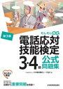 電話応対技能検定(もしもし検定)3 4級公式問題集<第3版>【電子書籍】 公益財団法人日本電信電話ユーザ協会
