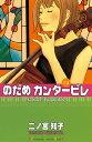 のだめカンタービレ5巻【電子書籍】[ 二ノ宮知子 ]