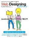 Web Designing Web Designing Library #02「JavaScriptで学ぶプログラミング超入門」Web Designing Library #02「JavaScriptで学ぶプログラミング超入門」【電子書籍】