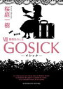 GOSICK VII ──ゴシック・薔薇色の人生──【電子書...