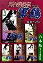 河内残侠伝 軍鶏【シャモ】《合本版》(1) 1〜5巻収録【電子書籍】[ 篠原とおる ]