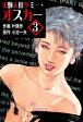 実験人形ダミー・オスカー 3【電子書籍】[ 叶精作 ]