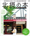 北摂の本【電子書籍】[ (編)京阪神エルマガジン社 ]