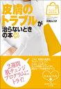みんなの女性外来10 皮膚のトラブルが治らないときの本【電子...