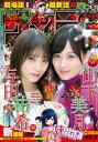 週刊少年サンデー 2019年2・3合併号(2018年12月12日発売)【電子書籍】