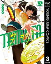 TAMATA 3【電子書籍】[ 茅ヶ崎麻 ]