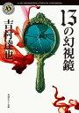 13の幻視鏡【電子書籍】[ 吉村 達也 ]