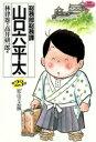 総務部総務課 山口六平太(23)【電子書籍】[ 林律雄 ]