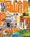 るるぶ岡山 倉敷 蒜山'16【電子書籍】