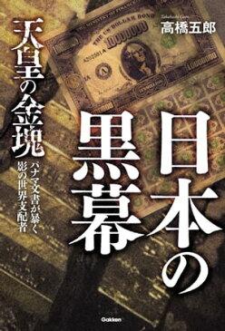 日本の黒幕【電子書籍】[ 高橋 五郎 ]