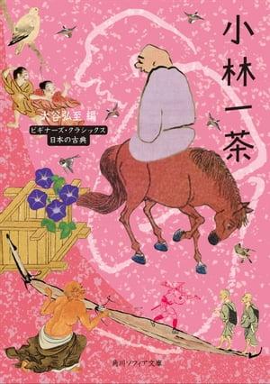 小林一茶 ビギナーズ・クラシックス 日本の古典【電子書籍】[ 大谷 弘至 ]
