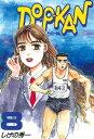 DO-P-KAN8巻【電子書籍】[ しげの秀一 ]